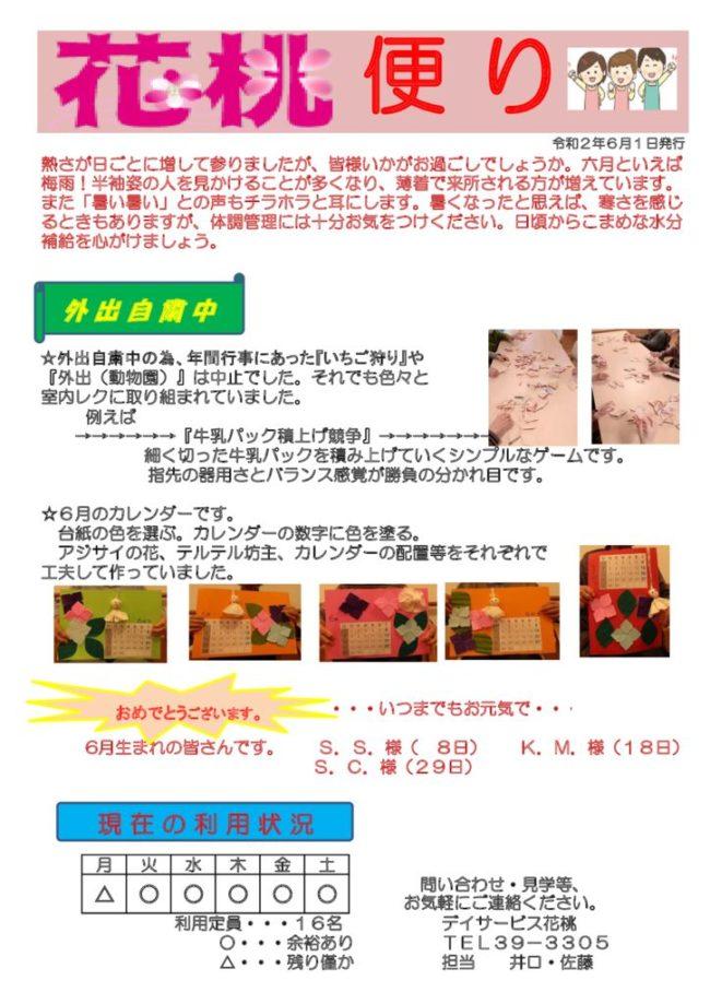 花桃便り0206のサムネイル
