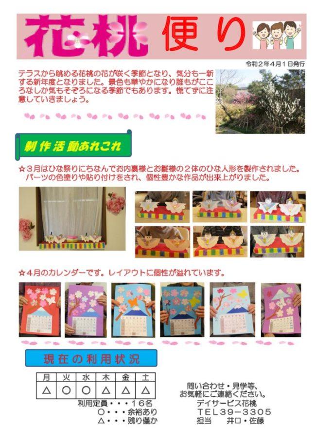 花桃便り0204のサムネイル