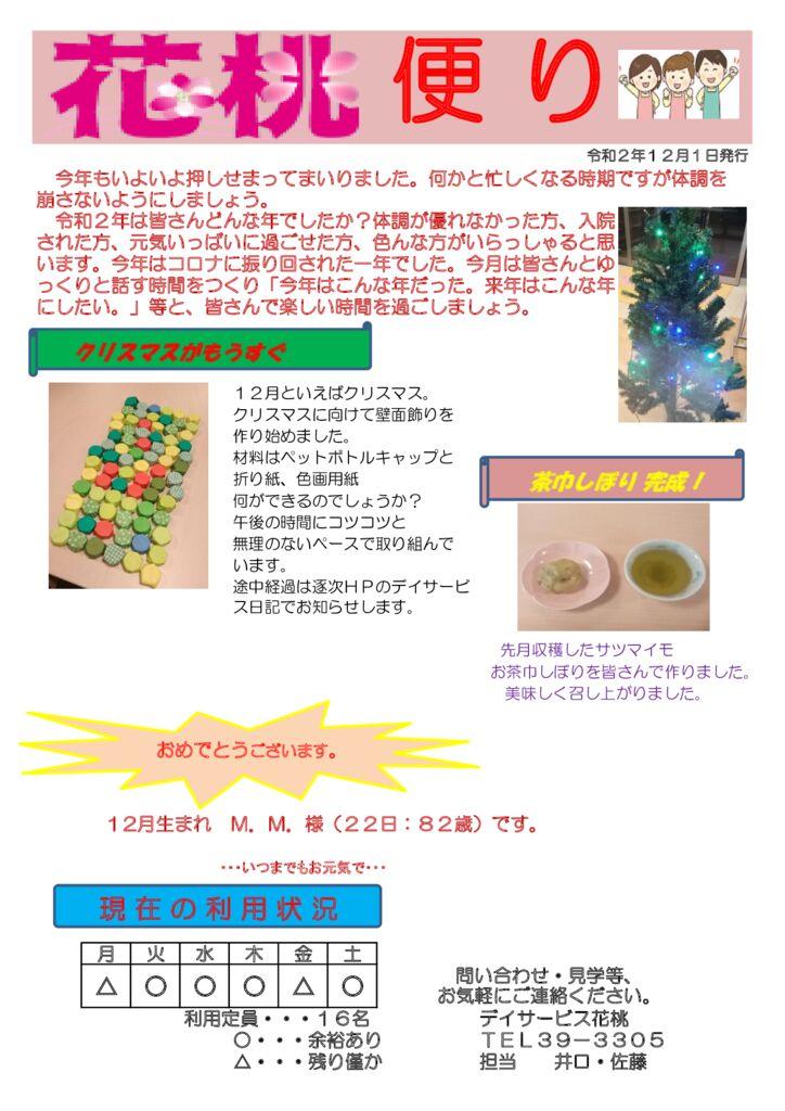 花桃便り0212のサムネイル