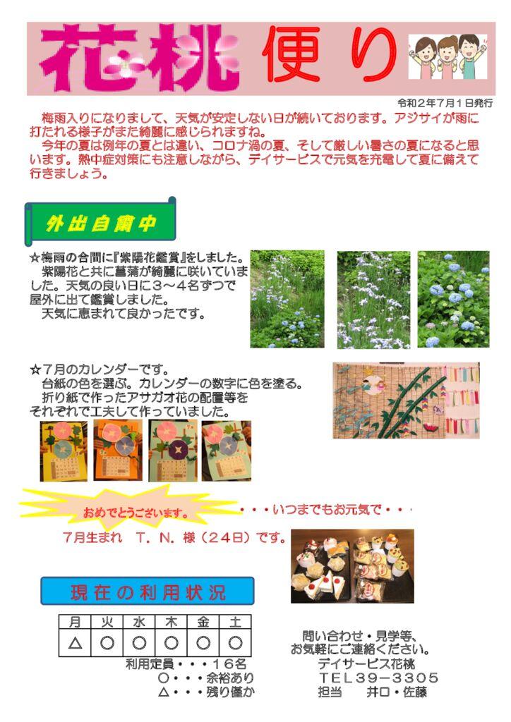 花桃便り0207のサムネイル